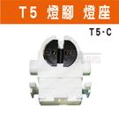【奇亮科技】輕鋼架用 東亞原廠T5燈座 LED燈管 燈頭 日光燈 燈腳 2尺 4尺 OA使用