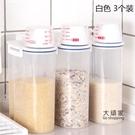 儲物罐 廚房雜糧密封罐4分格收納盒食品干...