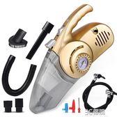 車載吸塵器充氣汽車打氣泵12V車內車用乾濕兩用照明大功率四合一HM 3c優購