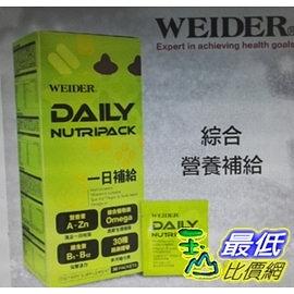 [COSCO代購] W117617 WEIDER 威德一日補給 30包