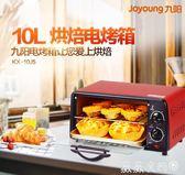 烤箱 Joyoung/九陽 KX-10J5電烤箱家用迷你多功能烤箱烘焙小烤箱 igo 薇薇家飾