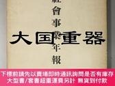 二手書博民逛書店社會事業年報罕見昭和7年版Y255929 大阪社會事業連盟 編 出版1933