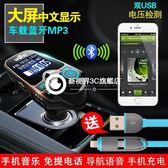 車載MP3播放器 可免提電話點煙充電FM發