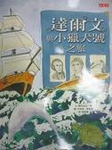 【書寶二手書T5/兒童文學_E4Q】達爾文與小獵犬號之旅_布朗達‧麥, 費利西亞