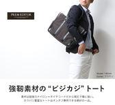 【商品番號:2751】日本製 日本Prem-Editor 2way時尚手提包肩背包商務風格兩用包