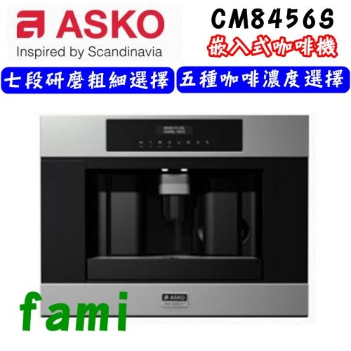 【fami】asko瑞典賽寧 CM8456S - 嵌入式咖啡機