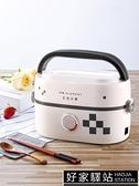 電熱飯盒1人迷你保溫飯盒可插電加熱上班族蒸飯帶飯神器