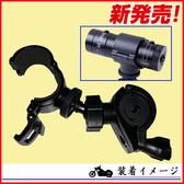 mio MiVue M733 M775 M652 plus後視鏡行車紀錄器車架機車快拆座摩托車行車記錄器支架金剛王固定架