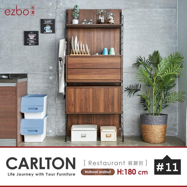 【機能組裝傢俱】ezbo卡爾頓系列/餐廳款收納架/書櫃/電器櫃180cm(DIY自行組裝)/H&D 東稻家居