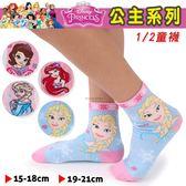 迪士尼 Disney 公主系列 兒童 1/2襪 短襪 台灣製