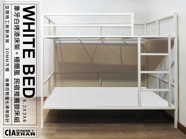 【空間特工】3尺單人床架 30mm方鐵管&9mm白床板_床架_北歐設計款_組檯_免運O3A609