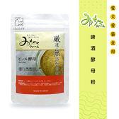 日本MichinokuFarm啤酒酵母粉