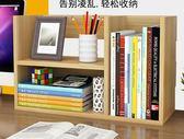 書架書櫃收納櫃學生用桌上書架簡易書桌面置物架小書架辦公室書桌宿舍迷你收納架全館免運!~`