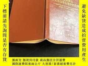 二手書博民逛書店子波變換理論罕見及其在信號處理中的應用Y223356 陳逢時 國