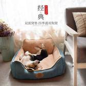 寵物床泰迪狗窩可拆洗四季寵物墊子大型中型小型犬比熊金毛狗狗屋用品床歡樂聖誕節