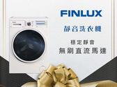 【甄禾家電】FINLUX 芬力士 靜音洗衣機  TF1201W