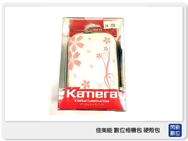 【免運費】特價 KAMERA 佳美能 數位相機 相機包 皮革面 硬殼包 配件包 (公司貨)