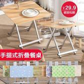摺疊桌家用餐桌吃飯桌簡易4人飯桌小方桌便攜戶外擺攤正方形桌子 小艾時尚igo