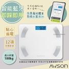 【日本AWSON歐森】健康管家藍牙體重計...