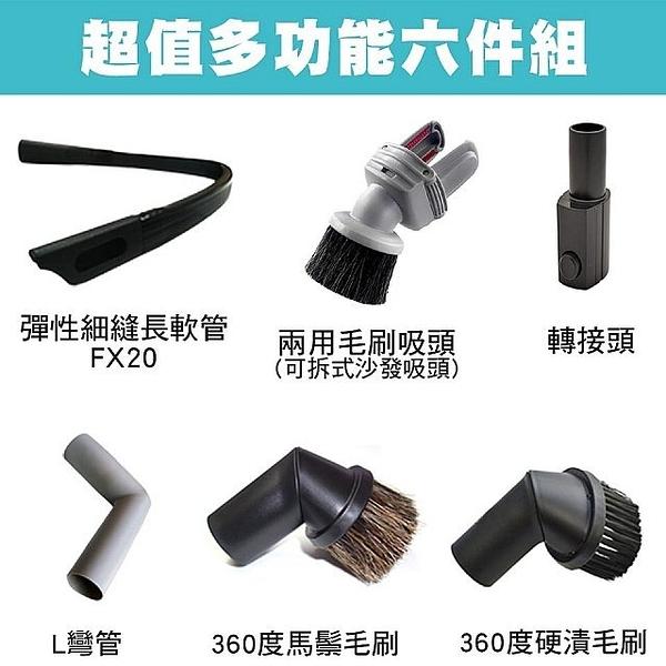多功能配件組 適用伊萊克斯吸塵器(轉接頭.L彎管.FX20吸頭.硬質毛刷.馬鬃毛刷.2用毛刷吸頭)