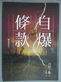【書寶二手書T9/翻譯小說_GFG】機龍警察:自爆條款_月村了衛