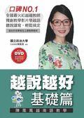 (二手書)越說越好【基礎篇】陳凰鳳越南語教學