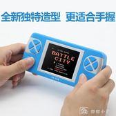 SY988A大彩屏2.8寸掌機 兒童益智掌上經典懷舊坦克大戰 PSP游戲  娜娜小屋
