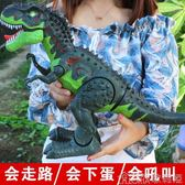 遙控玩具 ?大號恐龍玩具電動下蛋仿真動物遙控霸王龍超大會走兒童套裝男孩 歌莉婭