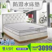 【IKHOUSE】愛情海|防潑水獨立筒床墊-雙人5尺