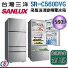 【新莊信源】560公升 台灣三洋SUNLUX采晶玻璃四門變頻電冰箱 SR-C560DVG