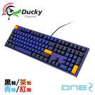 Ducky 創傑 Horizon 地平線 ONE 2 PBT 紅軸 青軸 茶軸 黑軸 中文 機械式鍵盤