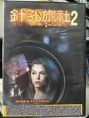 挖寶二手片-C01-026-正版DVD-電影【針孔旅社2】-安琪布克娜 大衛莫斯科(直購價)
