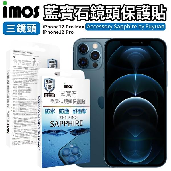 imos iPhone12 Pro / Pro Max 鏡頭保護貼 三顆 疏水疏油 高清透光 防刮花 藍寶石光學玻璃