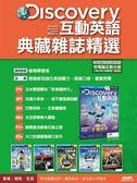 Discovery互動英語典藏雜誌精選合訂本6期DVD-ROM版(2016年7-12月)