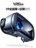 新款VR眼鏡7寸大小屏手機3D虛擬現實頭盔魔鏡藍光全屏禮品 扣子小鋪