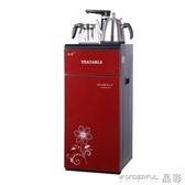 飲水機立式飲水機冷熱家用節能辦公室全自動上水制冷茶吧機220VLX交換禮物 免運
