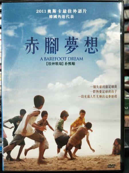 影音專賣店-P08-353-正版DVD-韓片【赤腳夢想】-朴熙順