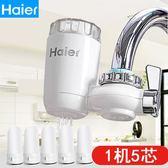 凈水器家用自來水廚房過濾器陶瓷活性炭凈水機水龍頭凈水器【鉅惠嚴選】