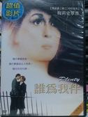 影音專賣店-N18-025-正版DVD*電影【誰為我伴】-梅莉史翠普
