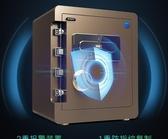 保險櫃大一 密碼保險櫃家用小型全鋼辦公指紋保險箱45cm 防盜床頭櫃隱形 叮噹百貨