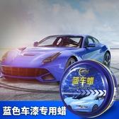 藍色車專用蠟新車保養防護鍍膜蠟去污上光劃痕修復正品汽車臘打蠟 快速出貨
