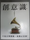 【書寶二手書T5/心靈成長_HIT】創意識-12道音樂開關啟動正思維_附光碟_李俊東
