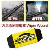 【超取299免運】汽車雨刷修復器 美國TV購物 Wiper Wizard