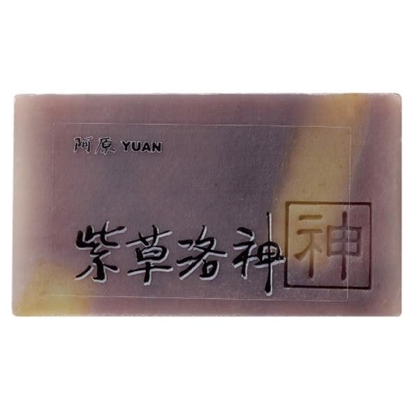【剩餘4塊,賣完為止】阿原肥皂 紫草洛神皂(100g/塊)x1