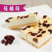 【香榭大道】香濃乳酪條組-蔓越莓(1盒10條)