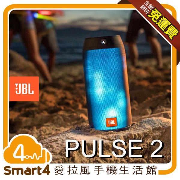 【愛拉風X藍芽喇叭】 JBL Pulse 2 防潑水便攜式無線喇叭 藍牙喇叭 6000mAh充電電池 炫彩LED燈光秀