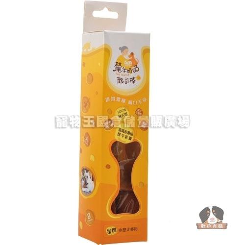 【寵物王國】氂牛奶奶起司棒(Nuggets金塊)(3.5oz /100g)