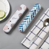 學生便攜式餐具創意可愛小清新不銹鋼勺子筷子套裝    LY6228『愛尚生活館』