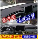 TOYOTA豐田【RAV4儀錶板避光墊-...