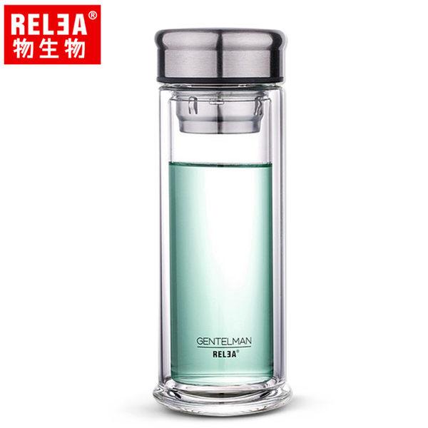 【香港RELEA物生物】280ml風範耐熱雙層玻璃杯
